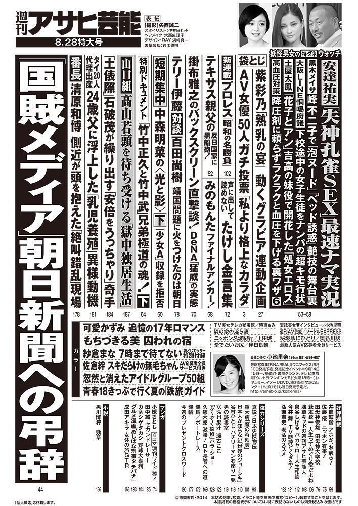 【産経新聞】 NHKのOBたちが今、せねばならないのは、慰安婦問題で偏向番組を放送し、視聴者を惑わせた過去への謝罪であるYouTube動画>23本 ->画像>86枚