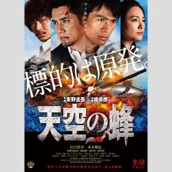 20150910tenkunohachi