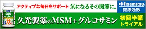 20151019_hisamitsu_sp-2