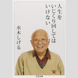 20151202mizuki