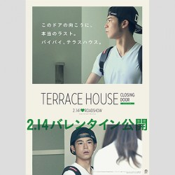 20151203terracehouse