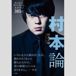 20151207muramoto