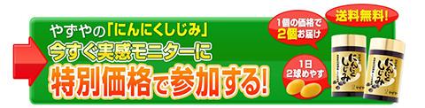 20151217yazuya_banner