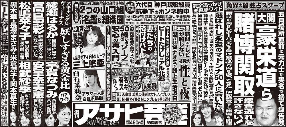 モーニングショー 宇賀なつみ Vol.58->画像>574枚