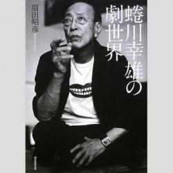 20160513ninagawa