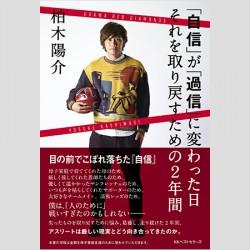 20160531kashiwagi