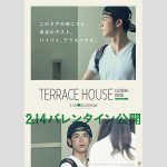 20160926terracehouse