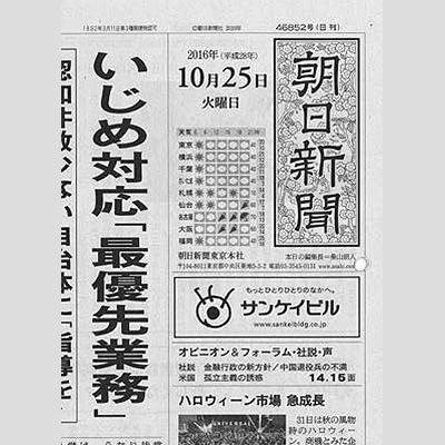 朝日新聞1面にライバル紙「目玉...