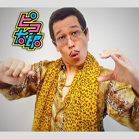 古坂大魔王がピコ太郎の「PPAP」を初披露していたのは1年半も前だった!
