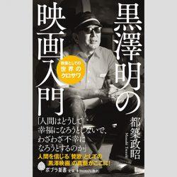 20170126kurosawa