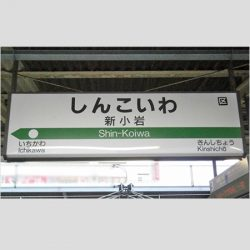 20170201shinkoiwa