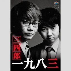 20170223sanshiro-2