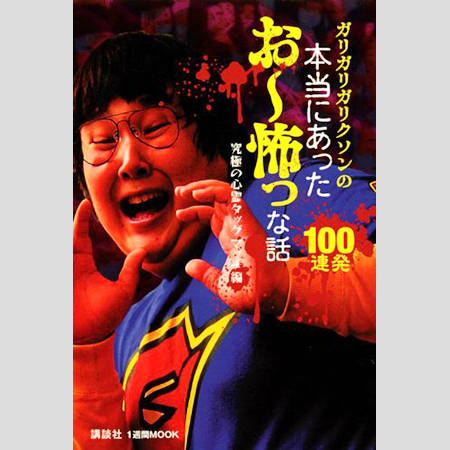 お笑いタレントのガリガリガリクソンが5月12日早朝に大阪市内で酒気帯び運転の疑いで逮捕、翌13日に釈放された。本人も「ハイボールを5、6杯飲んだまでは覚えている」