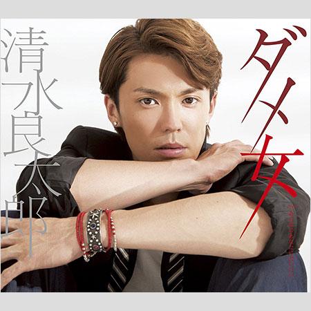 清水良太郎の画像 p1_15