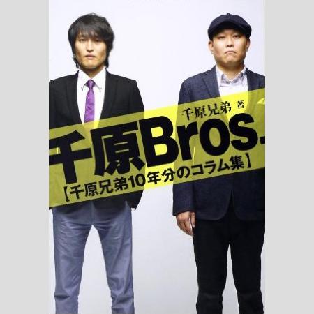 お笑いコンビ・千原兄弟の千原せいじが8月30日放送の「ひるキュン!」(TOKYO  MX)に出演し、現在の芸能界を取り巻く環境が「人生最大のストレス」だと述べている。