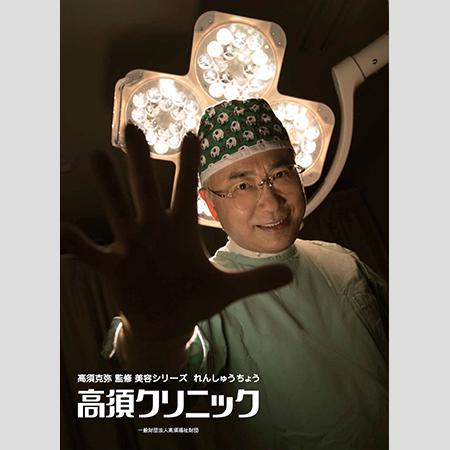 高須シヅ 高須克也