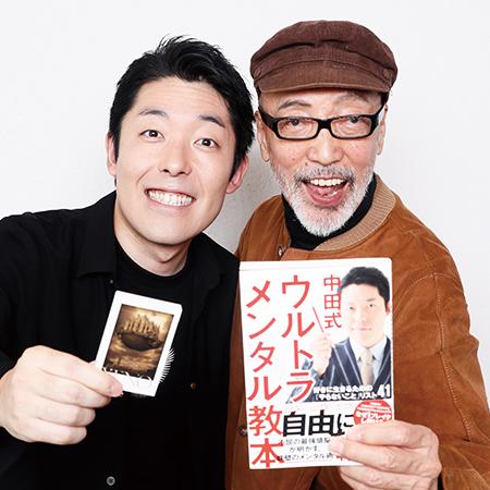 中田 敦彦 オンライン サロン