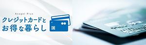 クレジットカードとお得な暮らし