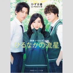 20170307_asajo_nagano