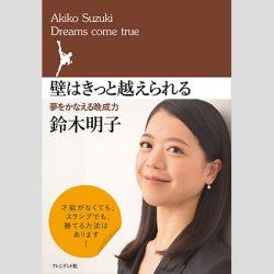 20170307_asajo_suzuki