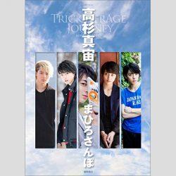 20170314_asajo_takasugi
