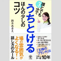 20170315_asajo_suzuki