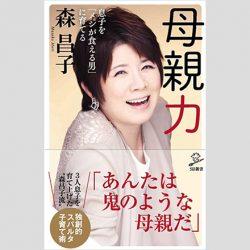 20170529_asajo_mori