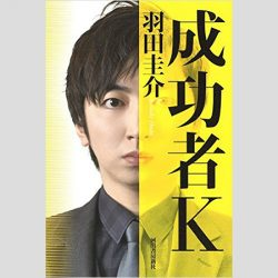 20170530_asajo_hada