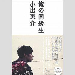 20170609_asajo_koide-2