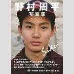 野村周平がインスタで公開した「マッパヨガ」に騒然!