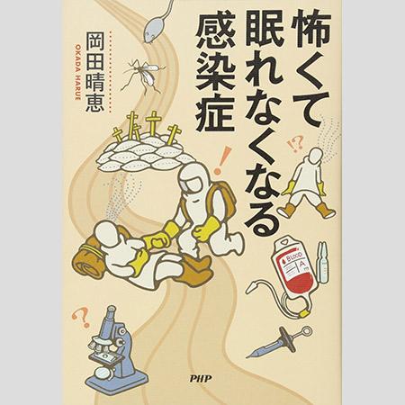 羽鳥慎一モーニングショー岡田晴恵