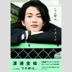 見た目地味な「MIU404」に華やかさを添える「第二の佐藤健」とは?