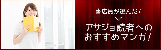 Asa-Jo アサジョ読者へのおすすめマンガ!特集