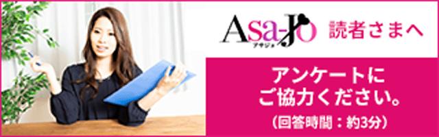 Asa-Jo アンケートにご協力ください。