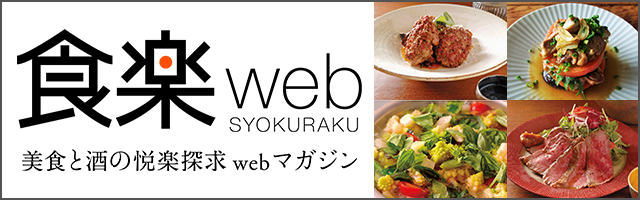 食楽web 美食と酒の悦楽探求WEBマガジン