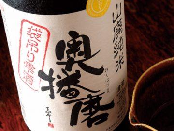 奥播磨 山廃純米 袋吊り雫酒