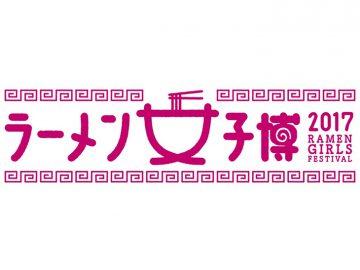 「ラーメン女子博'17 -Ramen girls Festival-」3月16日から開催@横浜