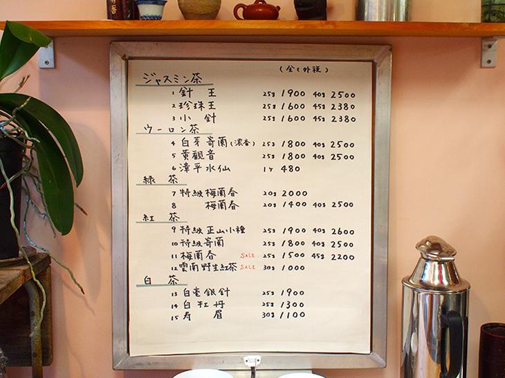 「サウスアベニュー」のジャスミン茶(西荻窪)【1】【第5回 小みやげネタ帖】
