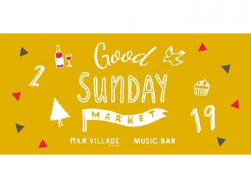 GOOD SUNDAY MARKET~お酒と音楽~開催!@代々木VILLAGE by kurkku