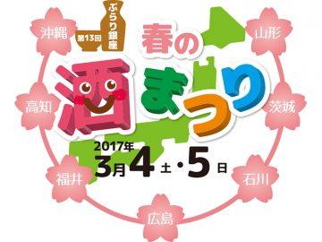7県のアンテナショップで日本酒を呑み歩き!「春の酒まつり」@銀座