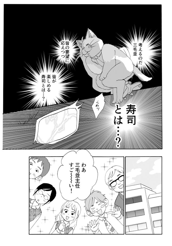 【漫画】ねこのまんま【3】サラ☆スシ