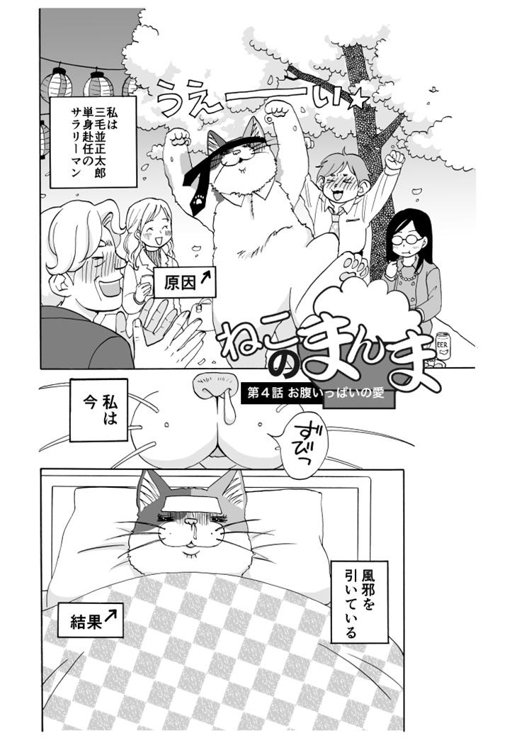 【漫画】ねこのまんま【4】お腹いっぱいの愛