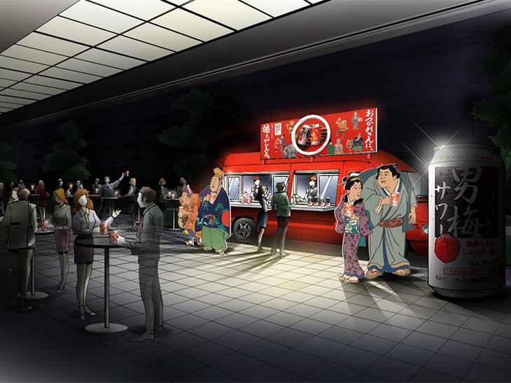 「男梅屋台」が東京・大阪で期間限定オープン!