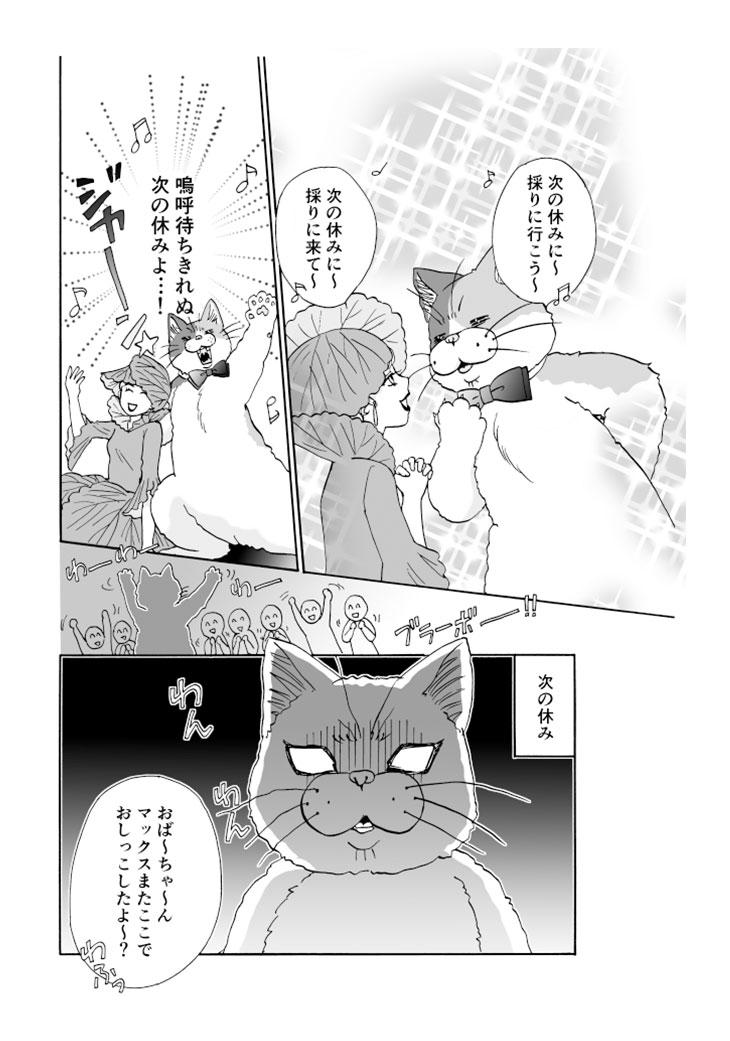 【漫画】ねこのまんま【5】山菜オペラ
