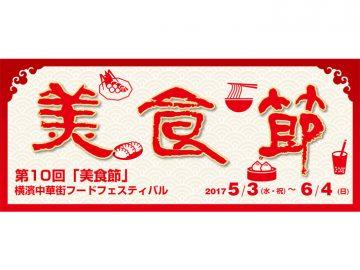 【EVENT】歓迎! 美食節。狙いは2日間限定の「チャイナ・ガーデン」@横浜中華街