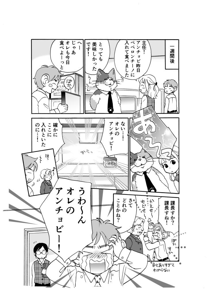【漫画】ねこのまんま【6】塩対応