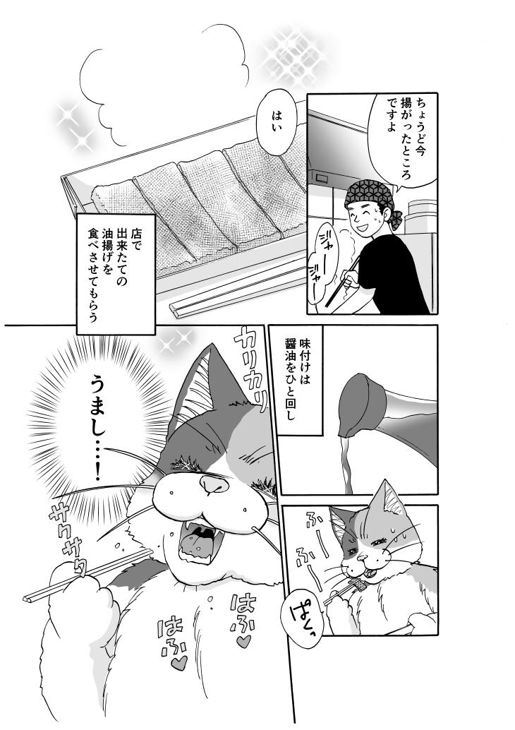 【漫画】ねこのまんま【7】まぼろし豆腐店