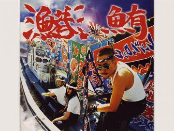 """森田さんがボーカルをつとめる世界初(?)の""""フィッシュロックバンド""""「漁港」(※「港」の文字は反転表記)は、2004年にマキシシングル『鮪』でメジャーデビュー。現在のメンバーは、森田さん(右)とギターの深海光一さん(中央)。7月にはバンドの写真集も発売予定!"""