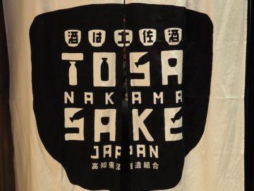 ようこそ! めくるめく土佐酒ワールドへ|「酒は土佐酒 NAKAMAぜよ! in CROSS TOKYO」体験記
