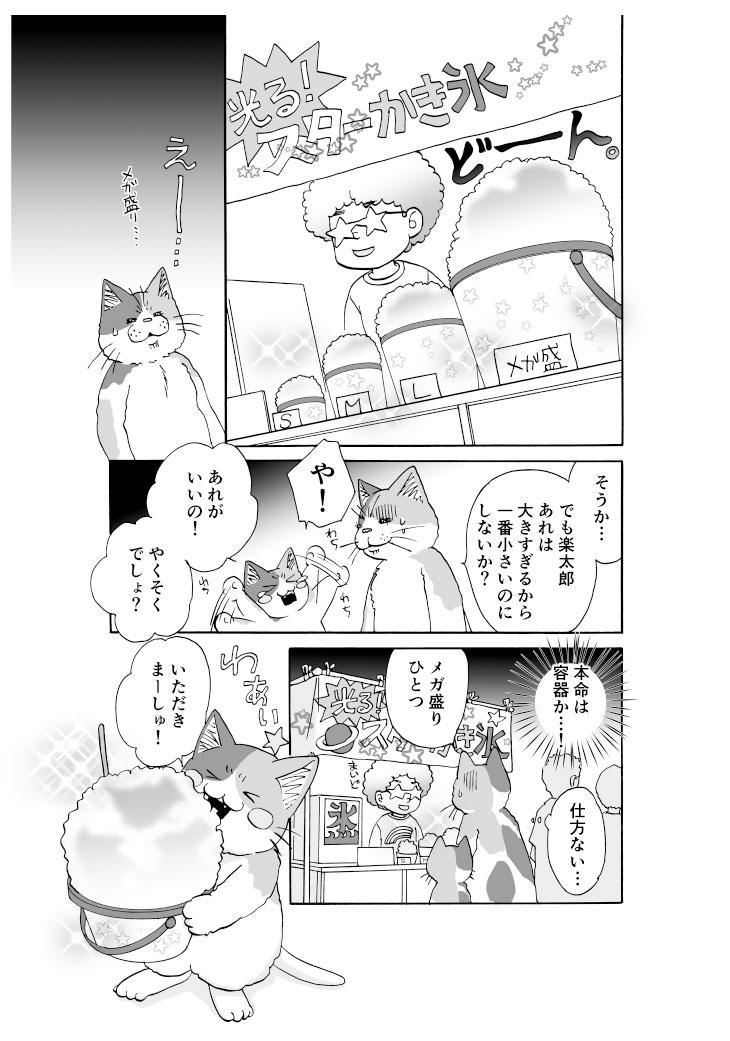 【漫画】ねこのまんま【8】三つの掟